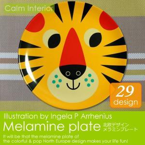 北欧イラスト インゲラ・アリアニウス メラミンプレート(トラフェイス) 子供用  食器 お皿 おしゃれ Ingela P Arrhenius|calm-interior