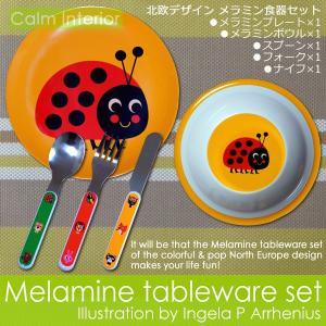 北欧 インゲラ・アリアニウス メラミンプレート&メラミンボウル&カトラリー3点セット(テントウムシ) 子供用  食器 おしゃれ|calm-interior