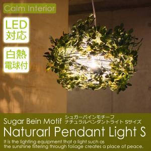 LED対応照明 ペンダントライト Sサイズ(白熱電球付属) シュガーバインモチーフ 北欧 おしゃれ ダイニング calm-interior
