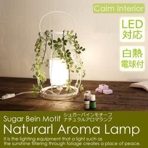 LED対応照明 アロマランプ(白熱電球付属) シュガーバインモチーフ 北欧 おしゃれ ダイニング ベッドルーム calm-interior