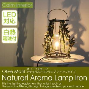 LED対応 アロマランプ(白熱電球付属) アイアンタイプ オリーブモチーフ 北欧 おしゃれ ダイニング ベッドルーム calm-interior