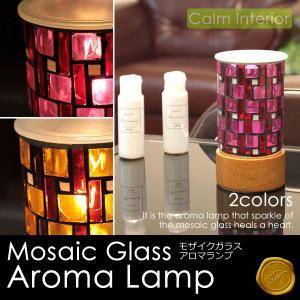 2色対応 モザイクガラス アロマランプ(15W電球付) calm-interior