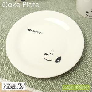 ■世界中の人気者!スヌーピーのとっても可愛いお皿。 ■キュートな表情に癒されること間違いなし! ■安...