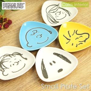■みんな大好き!スヌーピーのおしゃれで可愛い食器セット。 ■大人から子供までお使いいただけるキュート...