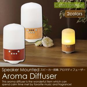 スピーカー搭載 木製ベースアロマディフューザー tomori(トモリ) ギフト プレゼント おしゃれ 癒し calm-interior