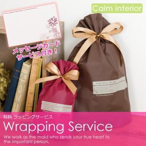有料ラッピングサービス メッセージカード付き ギフト プレゼント|calm-interior