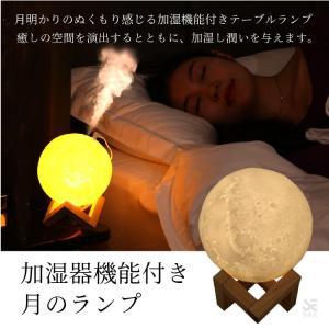 ・月明かりのぬくもり感じる加湿機能付きテーブルランプ。毎日の快適な睡眠をあなたにお届け。 ・選べる3...