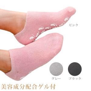 【保湿できる靴下】美容成分配合のゲル付靴下で潤いを。 【美容成分配合】ホホバオイル・グレープシード・...