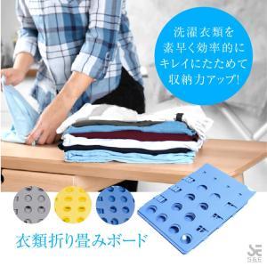 洋服などをキレイにたためるボード。 洗濯ものの片づけや収納に素早くキレイにたためます。 奇麗にたため...