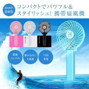 さまざまなシーンで使えるコンパクト扇風機。 折りたたみできてコンパクトに持ち運びができる。 卓上ファ...