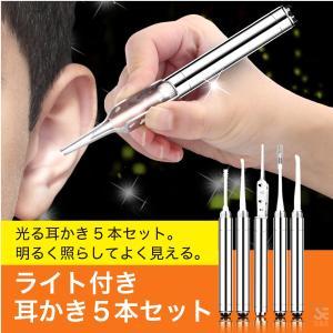光る耳かき5点セット<br> <br> ◆ライト付きだから耳の奥まで明るく照...