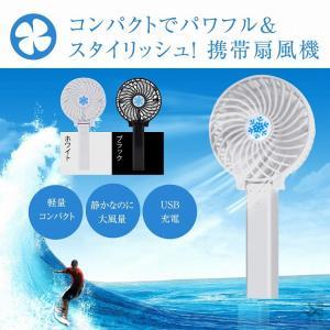 ハンディファン 2019改良版 ポータブル扇風機 卓上 扇風機 ミニ扇風機 コンパクト USB 取り付け 持ち運び 小型 携帯 ファン ハンディ ファンデスク