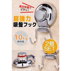 吸盤 フック 2個セット きゅうばん 壁 超強力 真空 10kg 荷重 鞄かけ 落下防止 風呂 浴室...