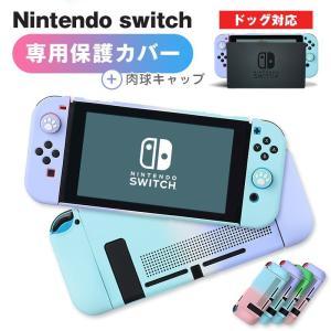 スイッチケース Nintendo switch スイッチ カバー 専用 スイッチケース グラデーショ...
