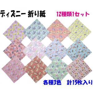 ディズニー 折り紙 メモ用紙折り紙 千代紙 メモ用紙