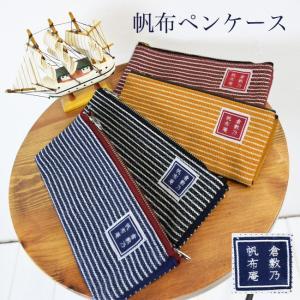 ボーダーペンケース(倉敷帆布)伝統のある倉敷帆布のふたつポケットのペンケース(FA-DA-TKP00...