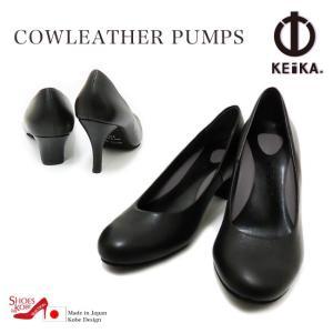 セール価格!(返品不可)パンプス 本革 日本製 (KEiKA)(本革)究極の足裏形状カップインソール。新しいフォーマルパンプス(FOO-KE-5000・8000)H5.0-H8.0|calmlife2nd