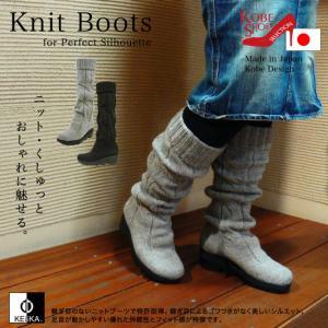 ニット ショートブーツ 日本製 (KEiKA(ケイカ))(特許取得)継ぎ目無く魅せるニット・くしゅロングブーツ(FOO-KE-SP506)(25.0)H5.0-H7.0|calmlife2nd
