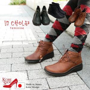 本革 日本製 ブーツ コンフォートシューズ (In Cholje(インコルジェ))アンクルブーツ・コンフォートシューズ としても(FOO-SP-8308)H5.0|calmlife2nd