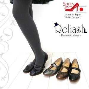 在庫一掃セール・(Roliash(ローリアッシュ))ベルトがオシャレパンプス。ローヒールでラクチン。柔らかい生地で疲れ難い。(FOO-TA-7085)(ローヒール)|calmlife2nd