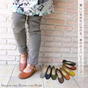 (BELLE sofa)とっても柔らか〜。ナチュラル・ストラップの ぺたんこ靴(2WAY)神戸の靴メーカー直送。 (FOO-YK-0641)(22.0・25.0・25.5)|calmlife2nd