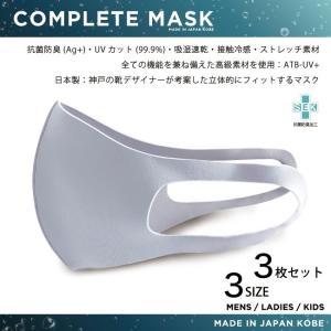 抗菌防臭・UVカット・冷感マスク(ATB-UV+)〜神戸の靴工場でつくる日本製マスク:3枚SET【M...
