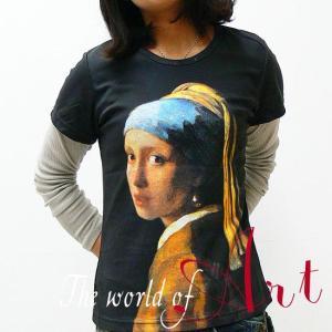(アート半袖・プリントTシャツ)ヨハネス・フェルメール 『真珠の耳飾りの少女』 (T-W020-FM01)|calmlife2nd