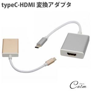 Type-C HDMI 変換アダプタ USB3.1 アルミ USB-C パソコン タブレット ディス...