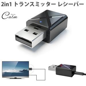2in1 トランスミッター レシーバー 送受信機 Bluetooth 5.0 テレビ スピーカー iPhone スマートフォン 3.5mm AUX