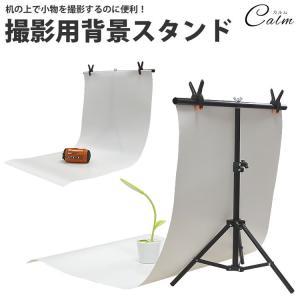 背景スタンド 背景シート 撮影用 スタンド セット 商品撮影 高さ調整 写真 プレート クリップ