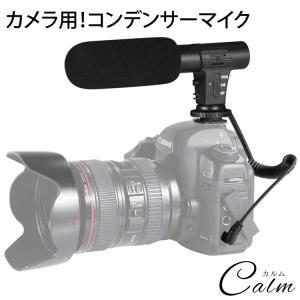 カメラ用 外付けマイク 一眼レフ コンデンサーマイク 3.5mm プラグ 単一指向性D-SLR 風防...