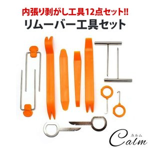 内張り剥がし 内貼り剥がし 工具 リムーバー 12点セット はがし内装  外し ツール 内張り 工具...