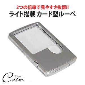 カード型 ルーペ LEDライト 携帯 拡大鏡 コンパクト 軽量 3倍 6倍 本 新聞 収納ケース付き