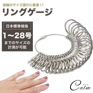 リングゲージ 日本標準規格 指輪 サイズ 号数 計測 金属製 フルサイズ 1〜28号 サイズゲージ ...