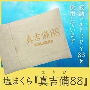 塩まくら 『真吉備88』|calseedshop