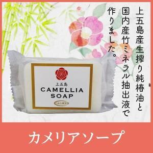 上五島産純椿油を配合した高級化粧石鹸です。  さらに竹ミネラルを練りこんであり、肌にやさしく洗いあが...