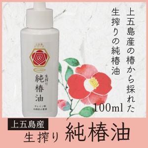 上五島自生の藪椿の種から作った生搾りの純椿油。  100mlタイプ  オレイン酸を豊富に含んでいます...