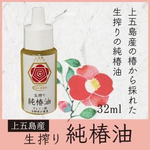 上五島自生の藪椿の種から作った生搾りの純椿油。  32mlタイプ  オレイン酸を豊富に含んでいます。...