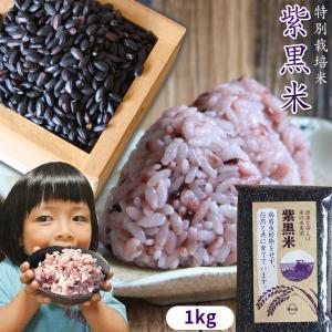 特別栽培米「紫黒米」は青森県 田んぼアートで使用されており、古代米として今注目を浴びているお米。  ...