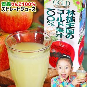 りんごジュース ストレート 100% 青森 リンゴジュース 【林檎王国】[※SP]
