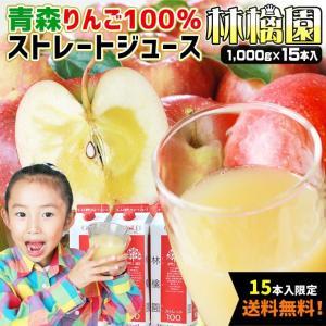 3人に2人がリピーター!リピ率67.9%が証明する美味しさ! りんご本来の味を味わって♪一口で違いが...