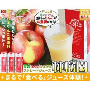 青森 りんごジュース 160万本突破 100% ストレート果汁 15本メガセット【林檎園 K-15】 年間16万本完売 葉とらずりんご 使用 リンゴジュース 1000g×15本[※SP]|cameashi|02