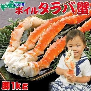 ≪送料無料≫ロシア産【ボイルたらば蟹脚 1.2kg】(1肩)...