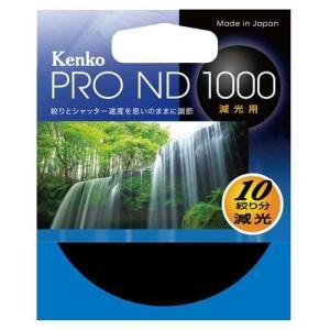 【ネコポス】ケンコー 82mm PRO ND1000 フィルター