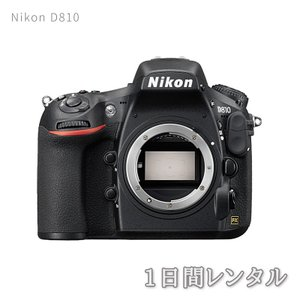 【1日レンタル】Nikon D810 ボディ camera-rental