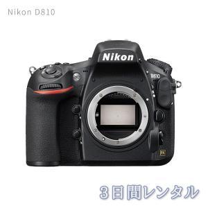 【3日レンタル】Nikon D810 ボディ camera-rental