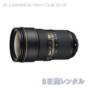 【3日レンタル】AF-S NIKKOR 24-70mm f/2.8E ED VR|camera-rental