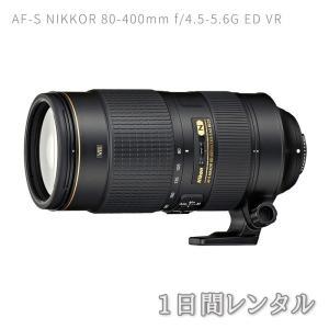 【1日レンタル】AF-S NIKKOR 80-400mm f/4.5-5.6G ED VR|camera-rental