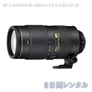 【3日レンタル】AF-S NIKKOR 80-400mm f/4.5-5.6G ED VR|camera-rental