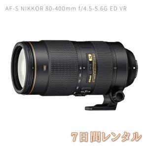 【7日レンタル】AF-S NIKKOR 80-400mm f/4.5-5.6G ED VR|camera-rental